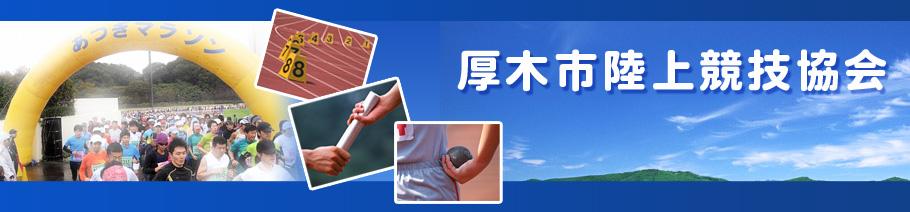 厚木市陸上競技協会のホームページ